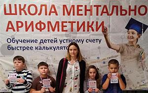 Первая Южно-Российская Олимпиада по ментальной арифметике.
